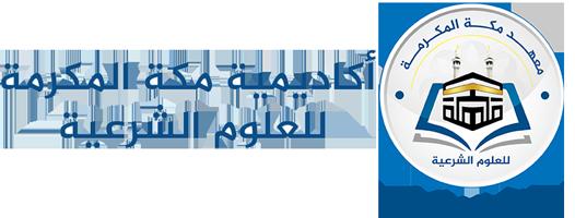 أكاديمية مكة المكرمة