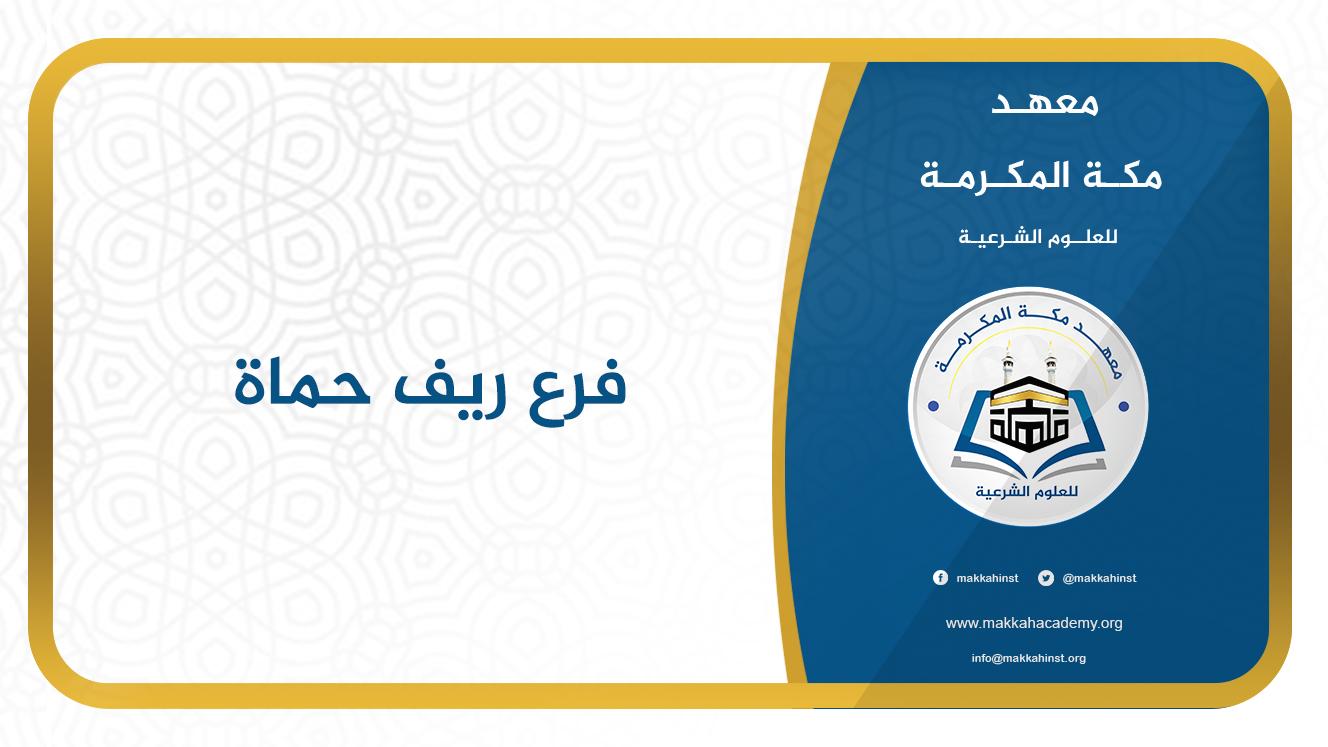 معهد مكة المكرمة للعلوم الشرعية ـ فرع حماة