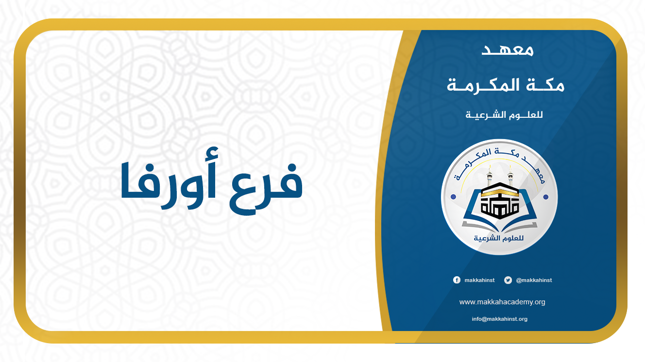معهد مكة المكرمة للعلوم الشرعية / أورفا المباركة