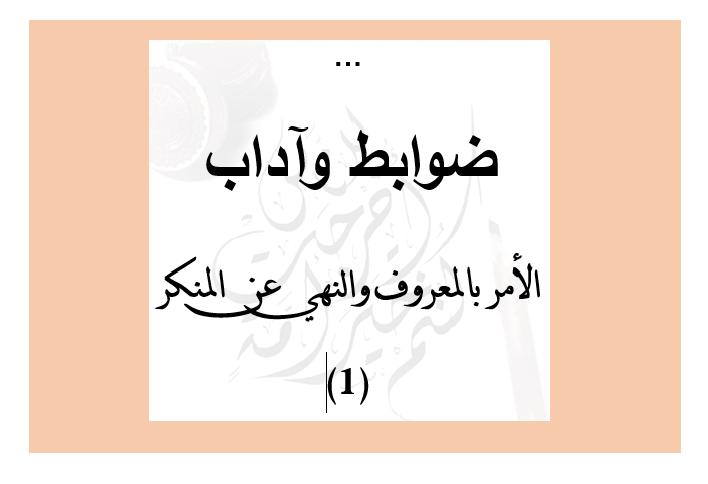 ضوابط وآداب الأمر بالمعروف والنهي عن المنكر (1)