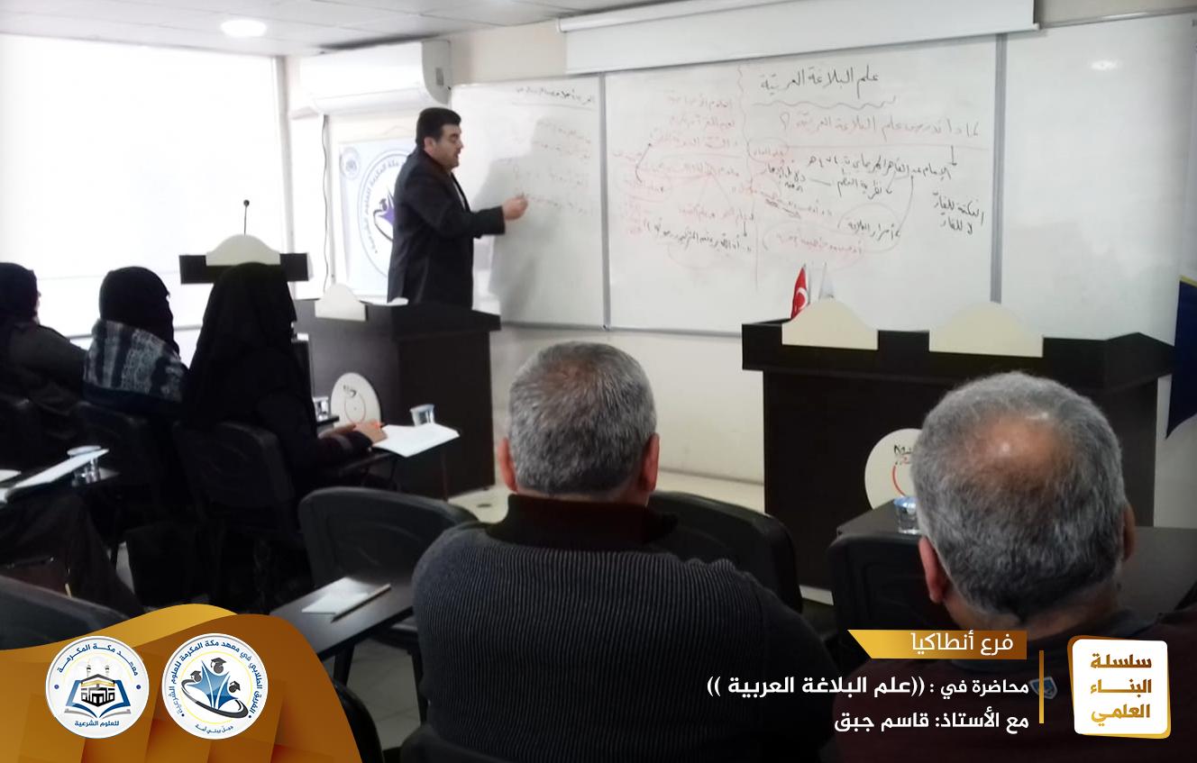 """الفريق الطلابي في فرع انطاكيا يقيم محاضرات في """"علم البلاغة العربية"""""""