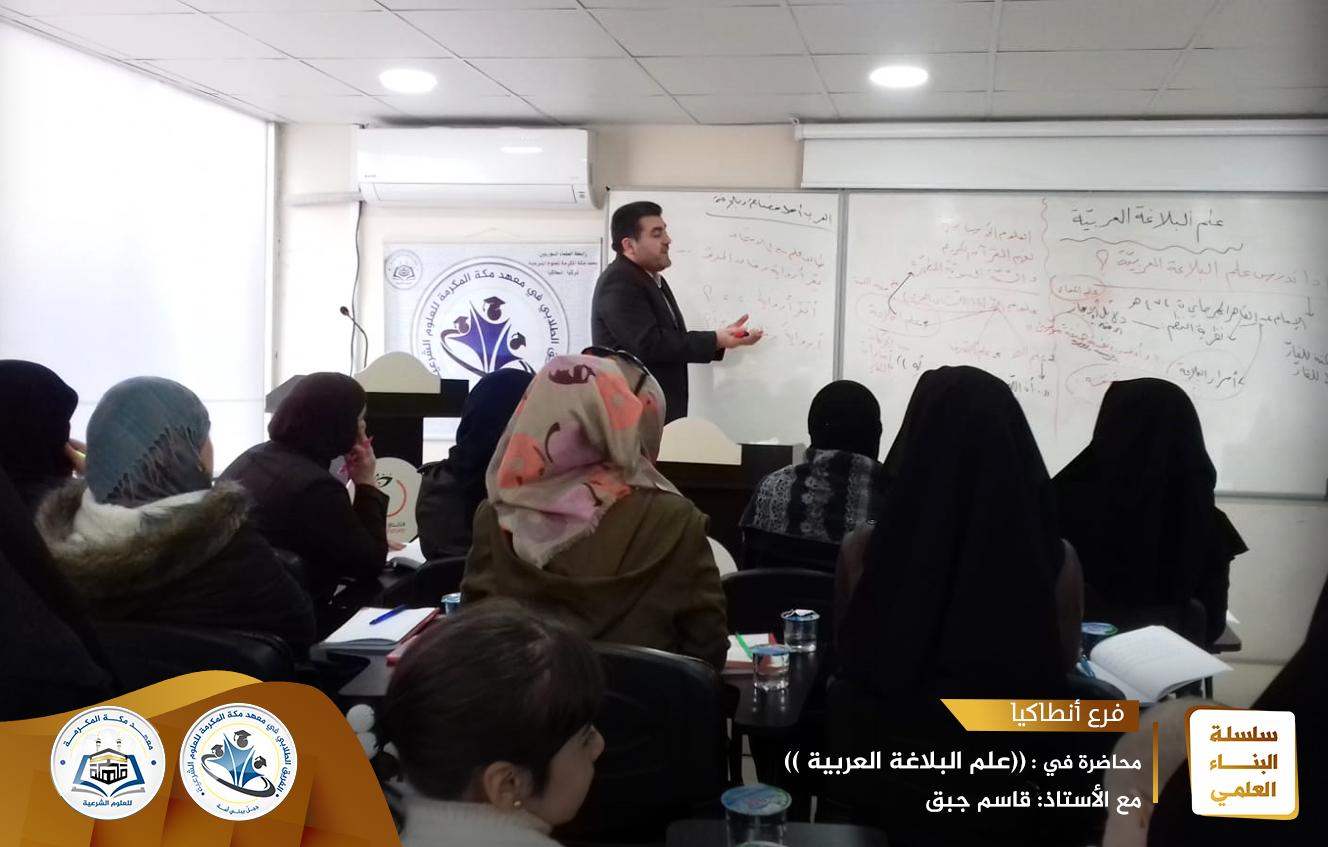 """الفريق الطلابي في  فرع انطاكيا يقيم سلسلة محاضرات في """"علم البلاغة العربية"""""""