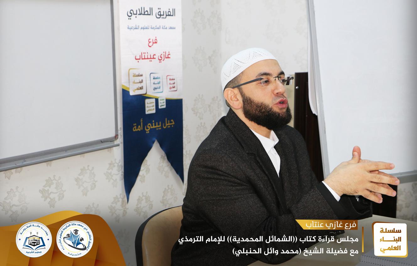 مجلس قراءة وسماع كتاب الشمائل للإمام الترمذي في عنتاب