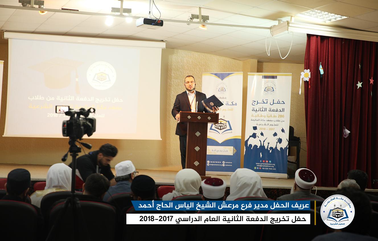 معهد مكة المكرمة فرع مرعش – التأسيس والمسيرة