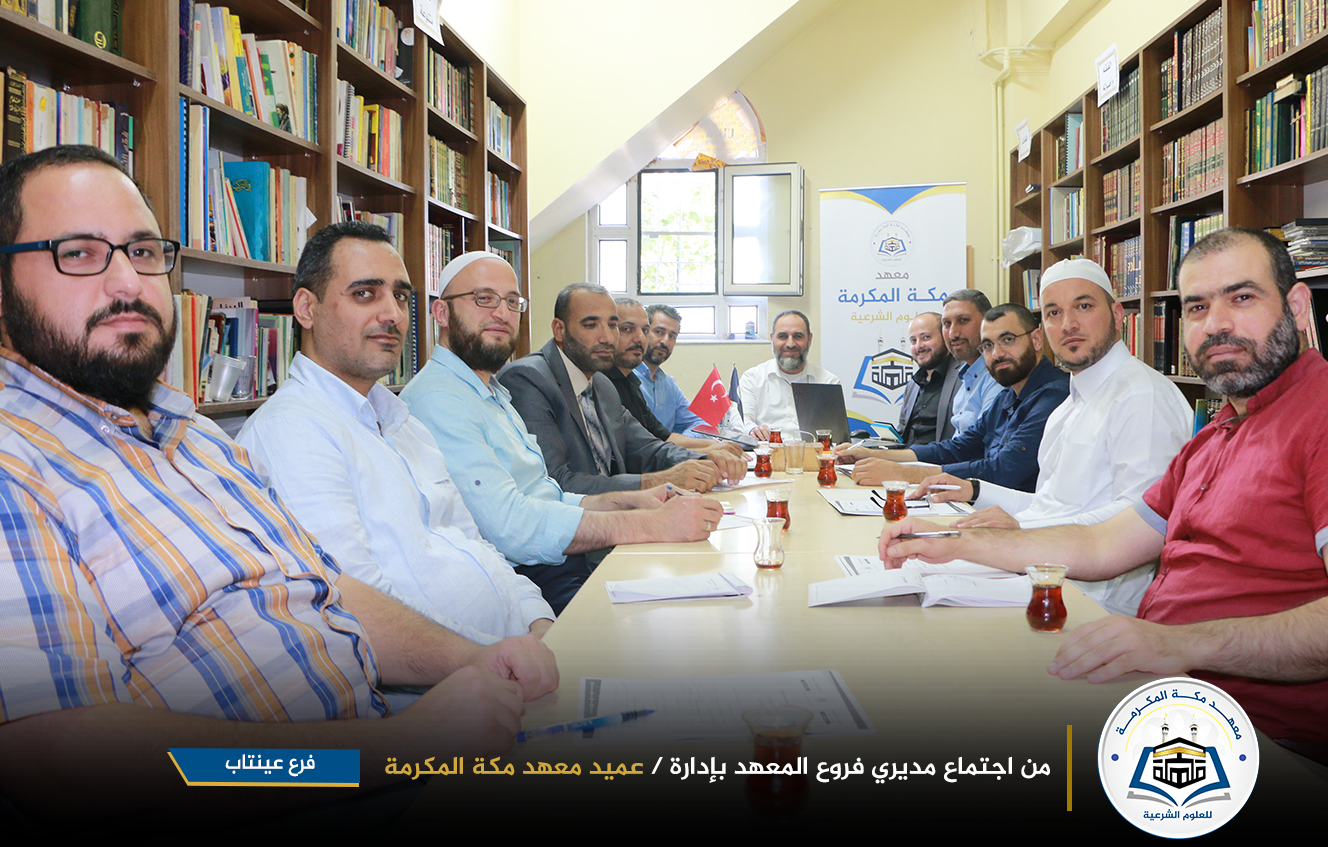 عمادة المعهد تعقد الاجتماع الدوري في مركز الإدارة الرئيس