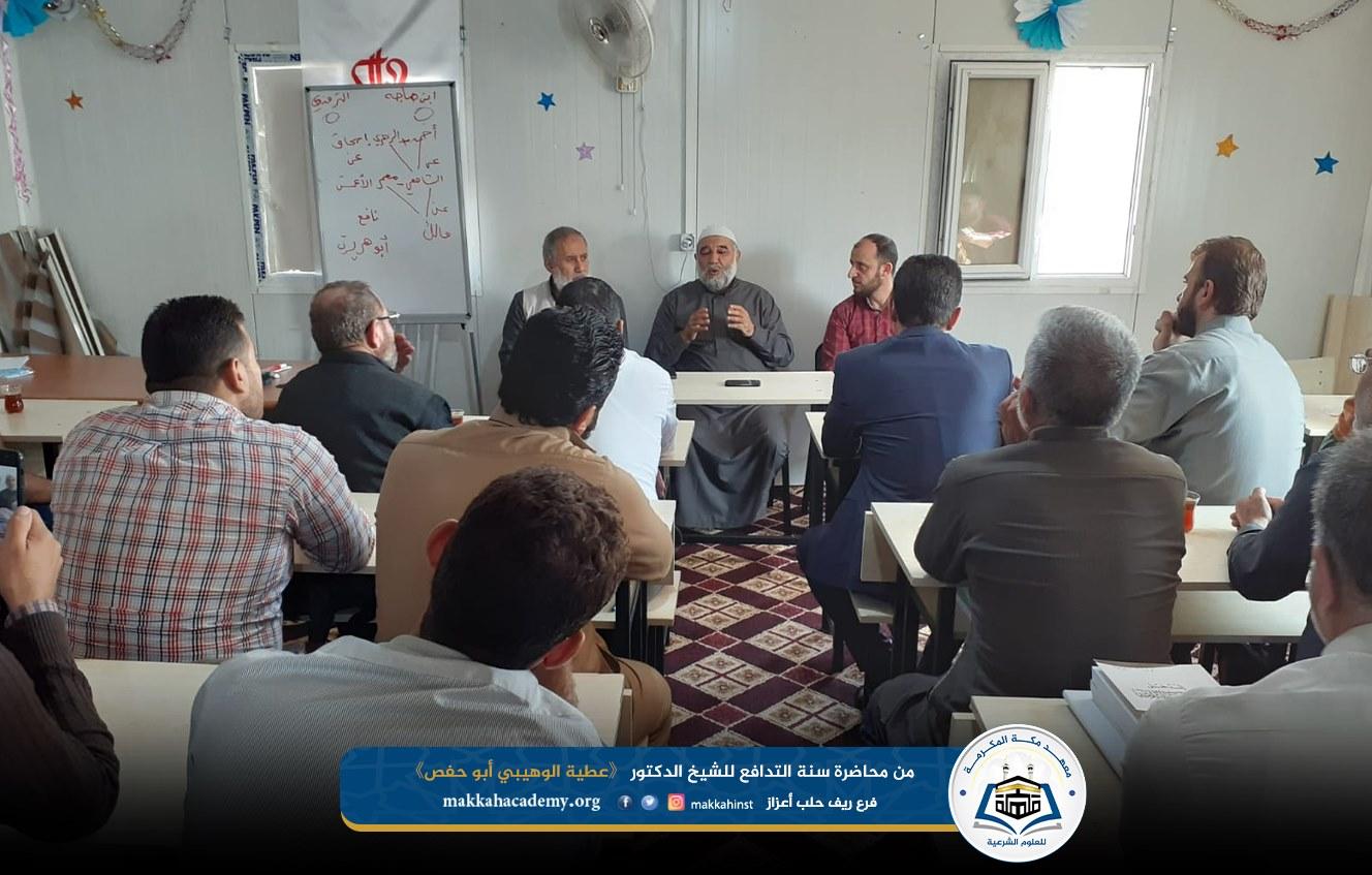 (سنة التدافع)  عنوان محاضرة في فرعِ المعهد – في ريف حلب الشمالي.