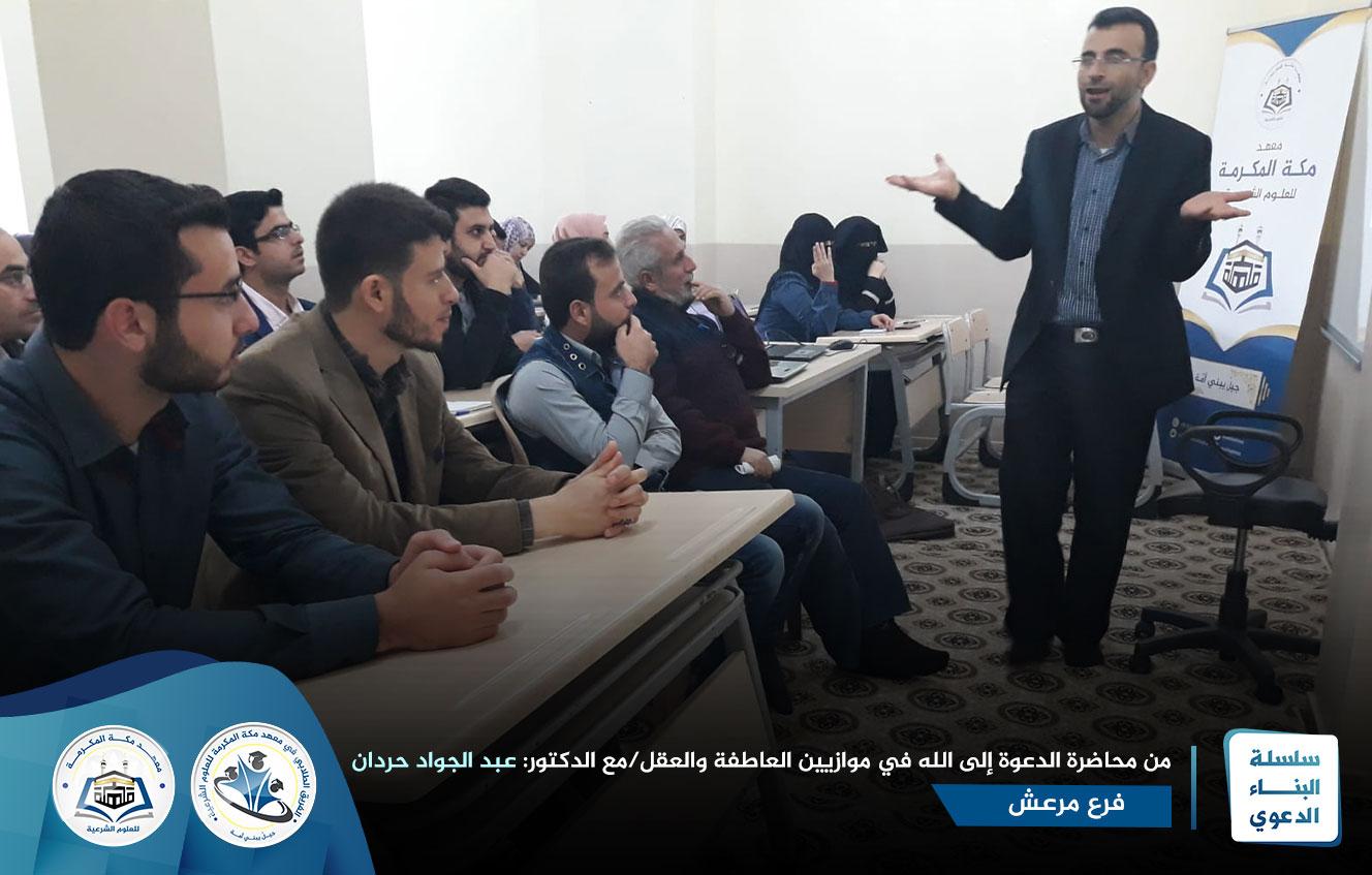 (الدعوة إلى الله في موازين العاطفة) والعقل محاضرة ضمن أنشطة فرع المعهد في مدينة مرعش