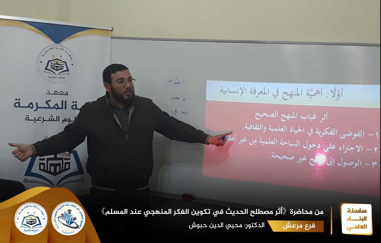 (أثر مصطلح الحديث في تكوين الفكر المنهجي عند المسلم) محاضرة نظمها الفريق الطلابي في المعهد فرع مرعش