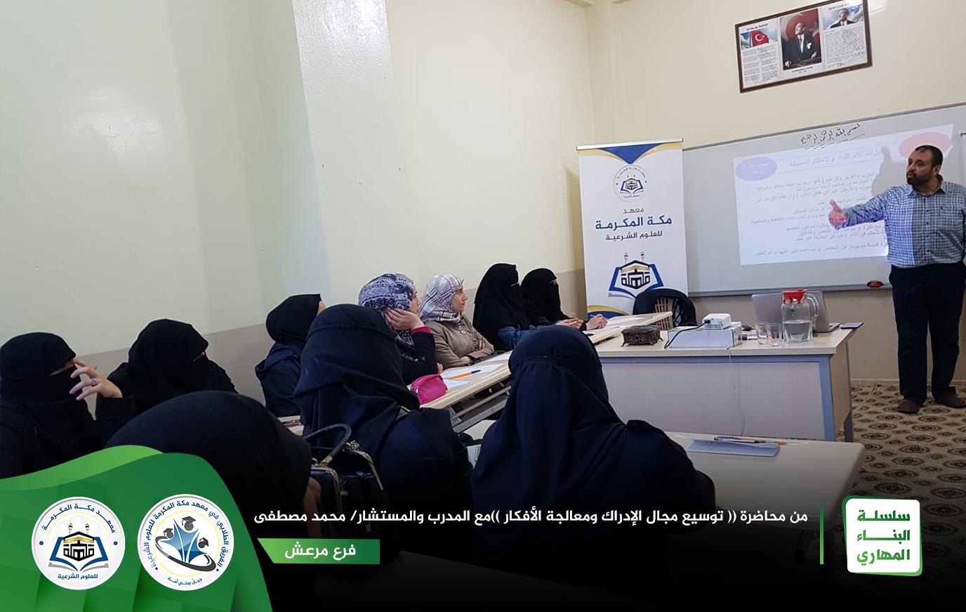 المُدِّرب محمد مصطفى (المتخصص في إدارة الموارد البشرية) يُقدم يوماً تدريبياً بعنوان《توسيع مجال الإدراك ومعالجة الأفكار》