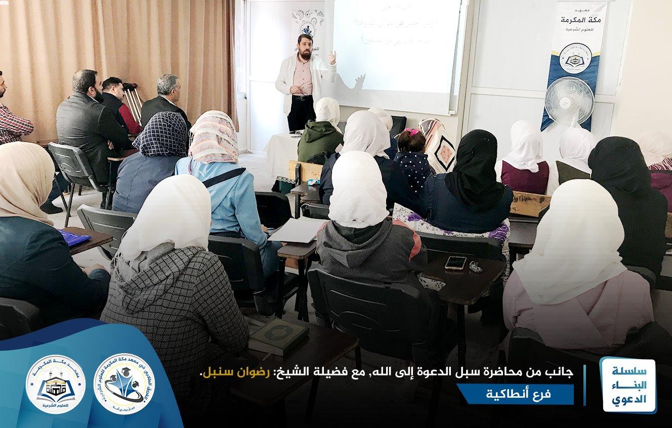 نظَّمَ الفريق الطلابي في فرع المعهد محاضرة بعنوان:                                                                          (سُبُلُ الدَّعوةِ الى الله)