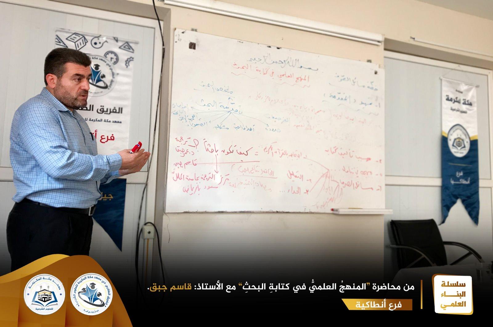 الفريق الطلابي في فرع المعهد في أنطاكية يُنظمَّ محاضرة حول (المَنْهَجُ العِلْمِيُّ في كتابة البَحث)