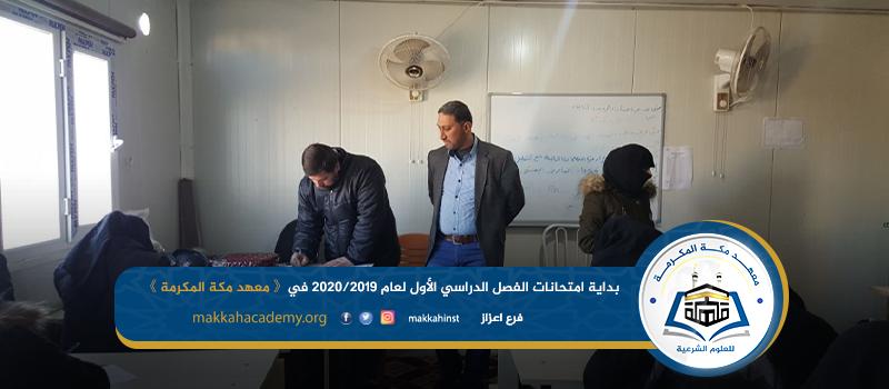 انطلاق امتحانات الفصل الاول 2019-2020