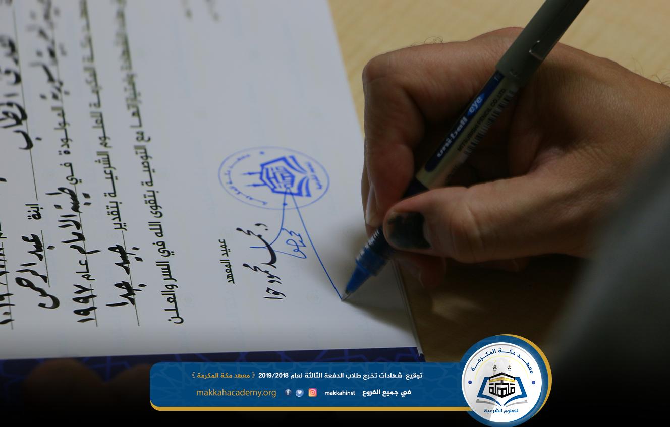 اجتماع دوري للعمادة في مقرها الرئيسي وتوقيع شهادات الخريجين من الدفعة الثالثة