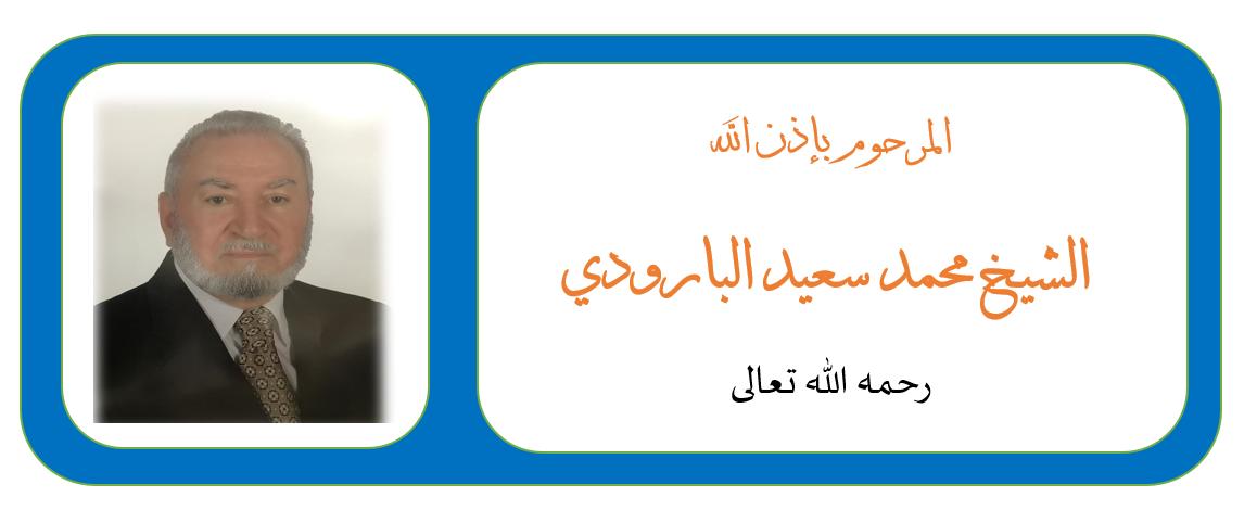 رسالة شكر وتقدير للقائمين على وقف المرحوم بإذن الله الشيخ محمد سعيد البارودي
