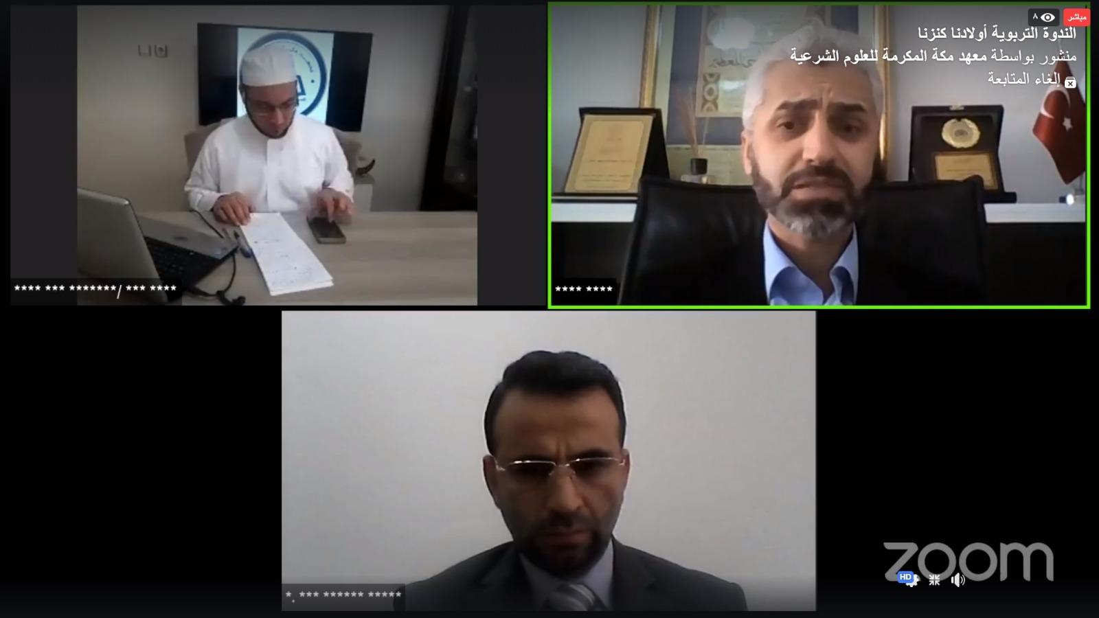 الفريق الطلابي في معهد مكة المكرمة للعلوم الشرعية يقيم ندوة تربوية بعنوان: 《 أولادُنا كنزُنا 》