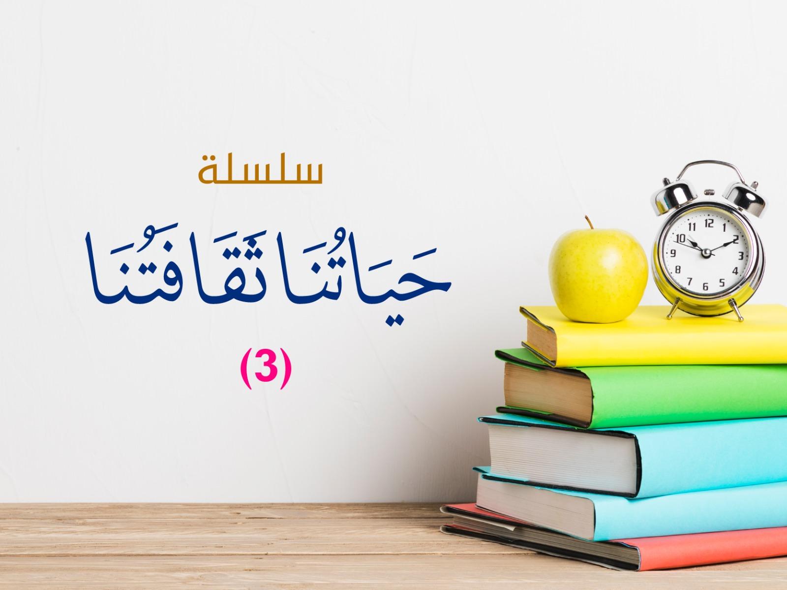 مصادر الثقافة الإسلامية – الجزء الأول –