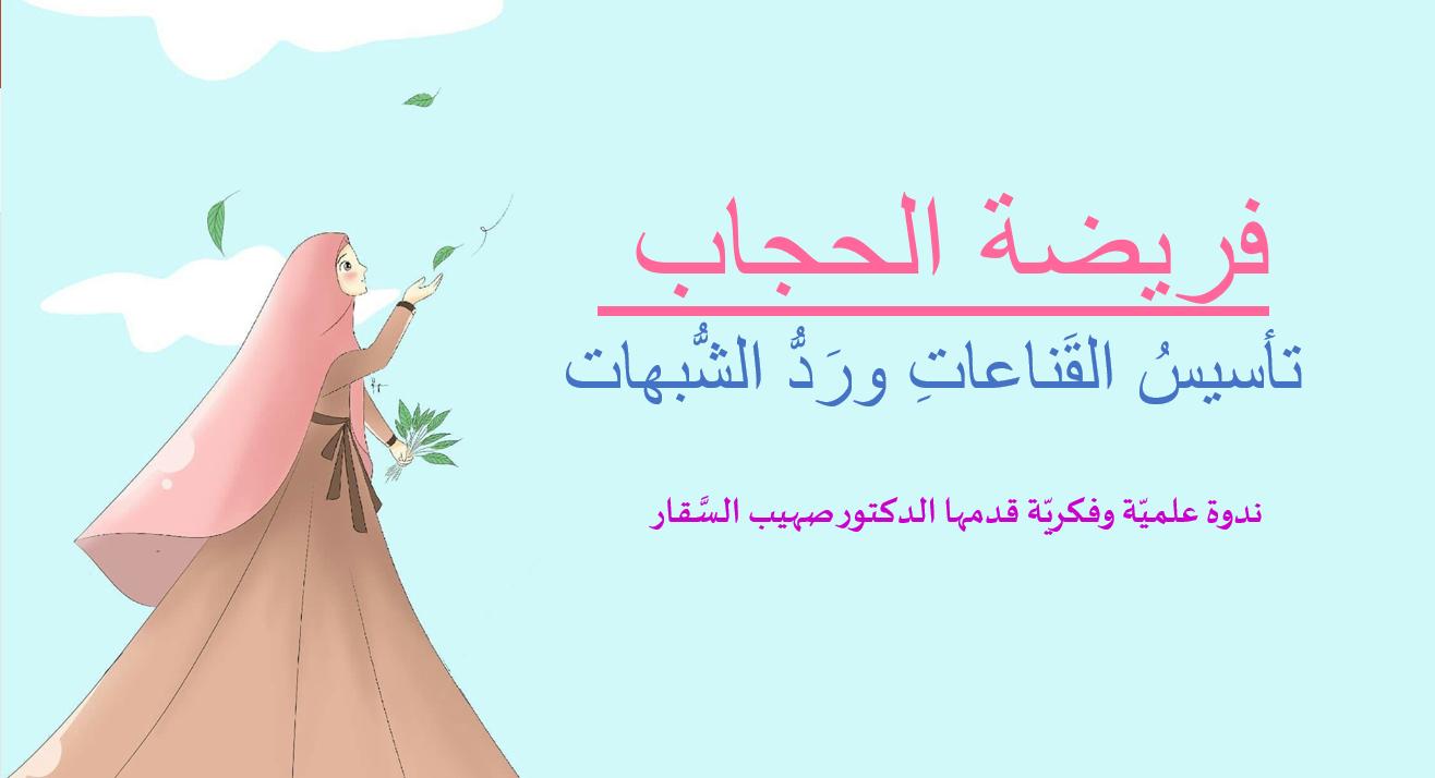 -خبر-ندوة-الحجاب-عنوان.png