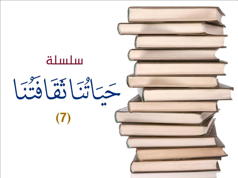 خصائص الثَّقافة الإسْلامية (ج): الواقعية [نحو واقع مثالي]