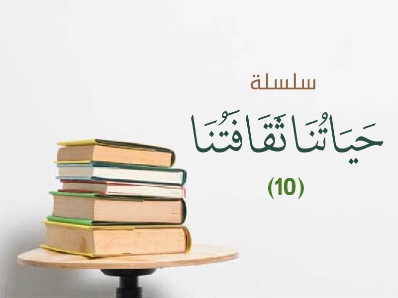 مكونات الثقافة الإسلامية – سلسلة حياتنا ثقافتنا