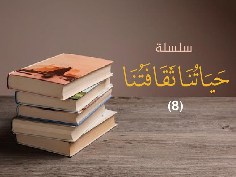 خصائص الثَّقافة الإسْلامية (د): التأثير والفاعلية