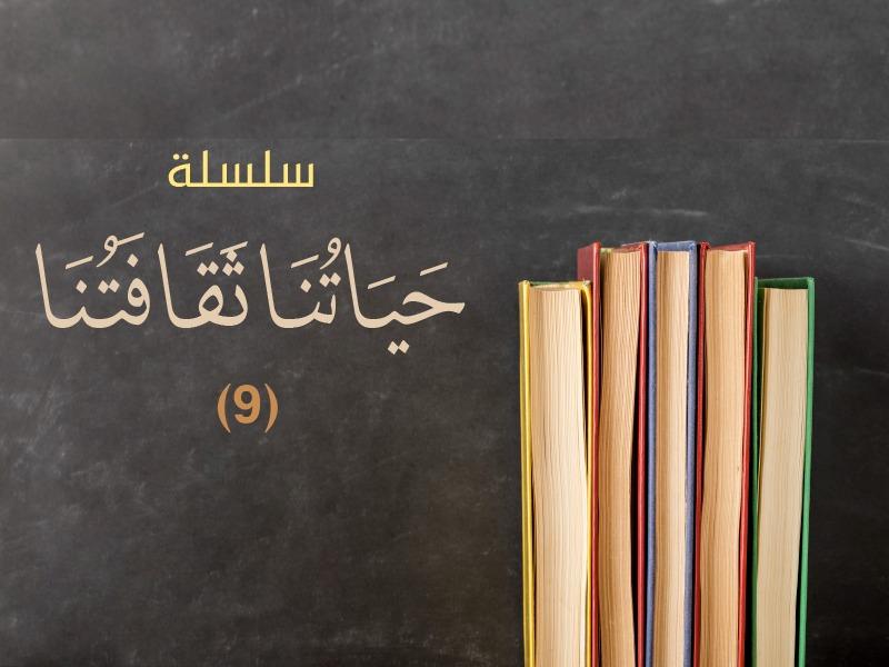 مكونات الثقافة الإسلامية – حياتنا ثقافتنا