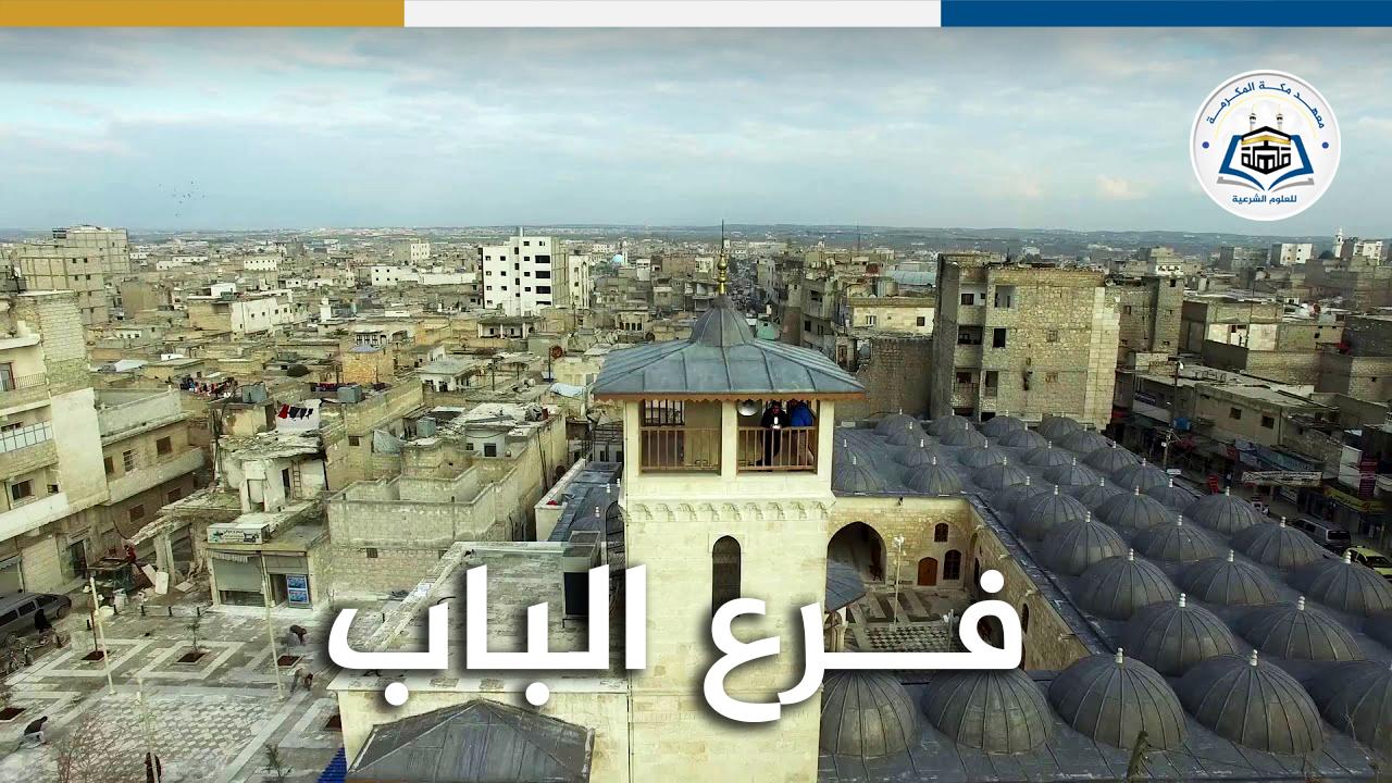 انطلاق فرع معهد مكة المكرمة في مدينة الباب شمال سوريا