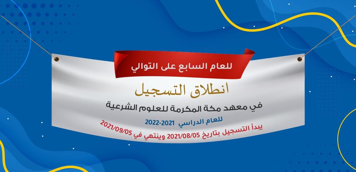 انطلاق التسجيل في فروع أكاديمية ومعهد مكة المكرمة في سوريا وتركيا 2021